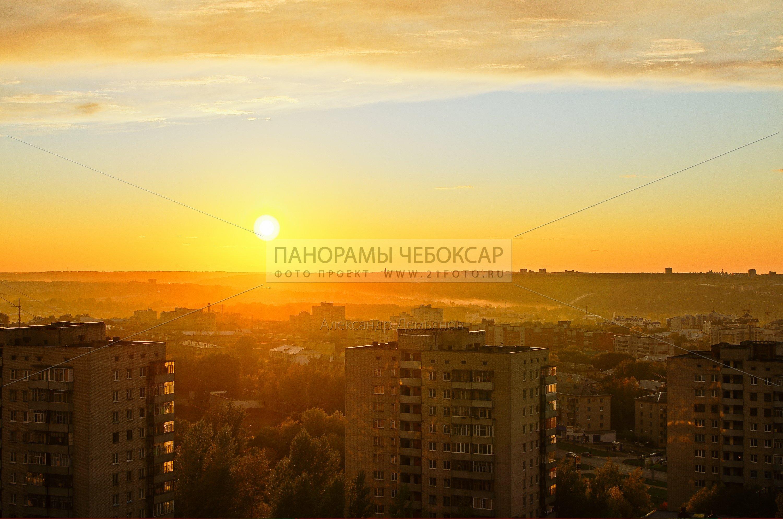 город Чебоксары на закате (Гигапиксельные фотографии Чебоксар)